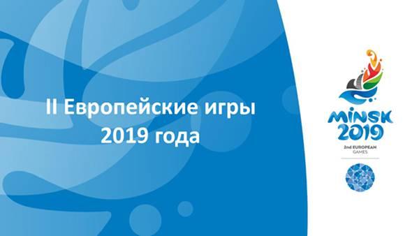 Banner_Euro_Games