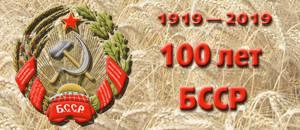 100_let_BSSR