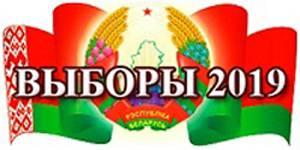 Vybory-2019