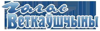Ветка Онлайн Голос Ветковщины газета